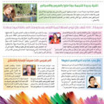 Azhar Al Fan Magazine