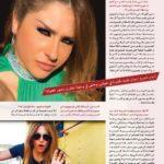 Azhar Al Fan Magazine