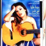 Al Chabake Magazine