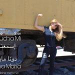 Escucha Mi – Esmaani – أسمعني – دونا ماريا – Dona Maria New Music video Soon