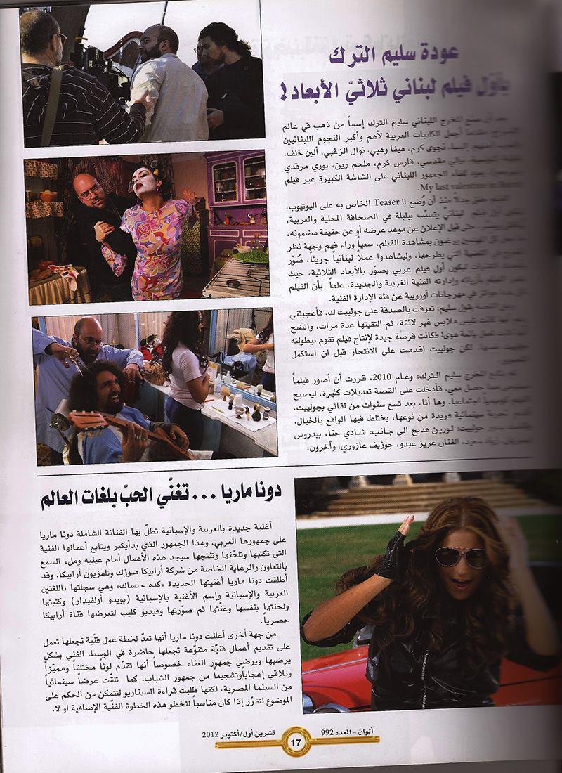Alwan Egyptian Magazine talking about Dona Marias new release Puedo Olvidar and Keda Hansak