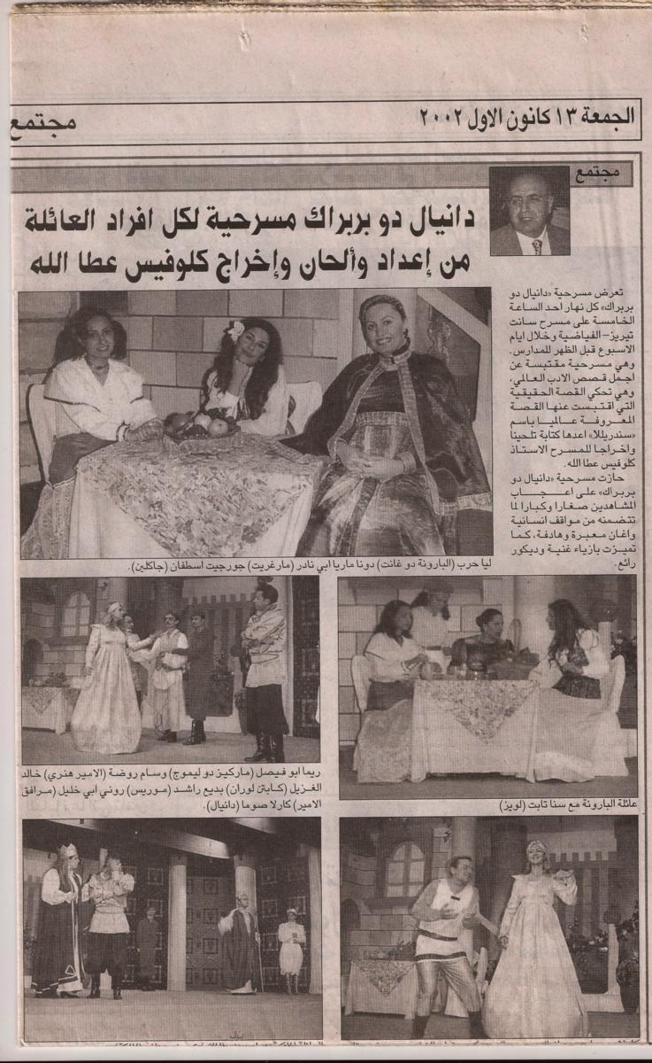 Al Diar News Paper