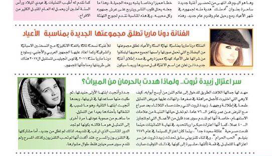 Azhar El Fan Magazine featuring Dona Maria on the cover