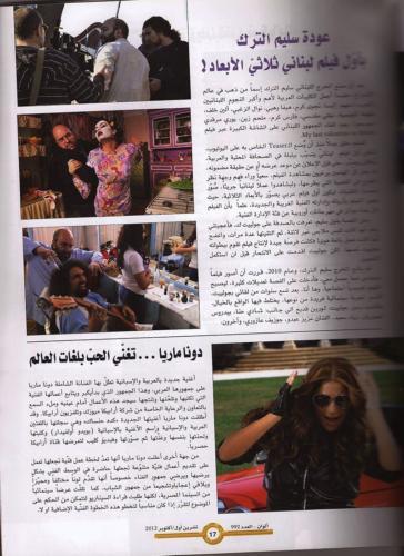 Alwan Egyptian Magazine talking about Dona Marias new release Puedo Olvidar and Keda Hansak