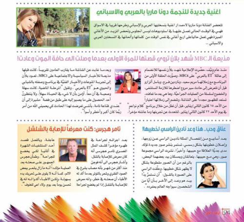 Azhar El Fan Magazine featuring Dona Maria on the cover