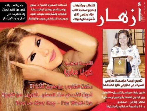 Azhar El Fan Magazine Featuring Dona Maria on the front cover
